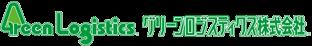 グリーンロジスティクス株式会社 阪神物流センター