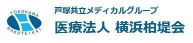 医療法人 横浜柏堤会 戸塚共立第1病院