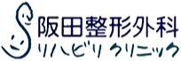 医療法人社団 阪田整形外科リハビリクリニック
