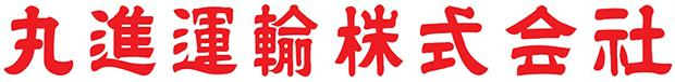 丸進運輸株式会社 京都営業所