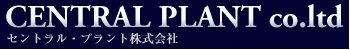 セントラル・プラント株式会社