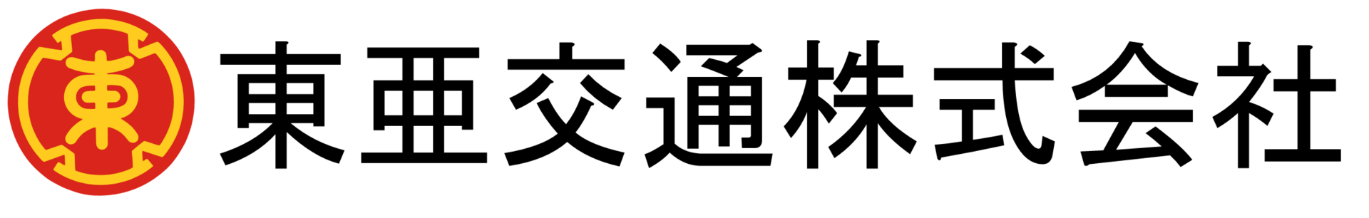 東亜交通株式会社