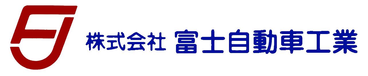 株式会社 富士自動車工業