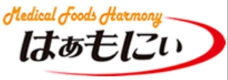 兵庫県医療事業協同組合(セントラルキッチン事業部 はぁもにぃ)