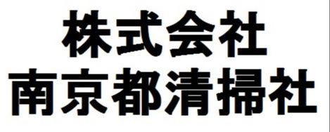 株式会社 南京都清掃社