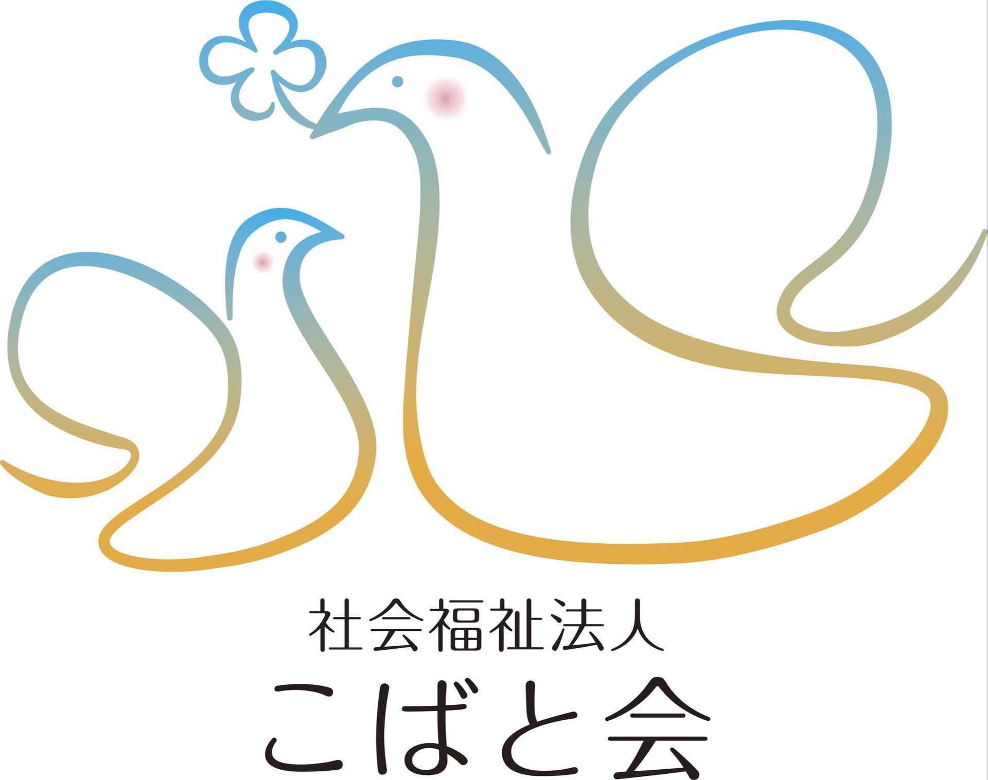 社会福祉法人こばと会 (特設採用サイト)