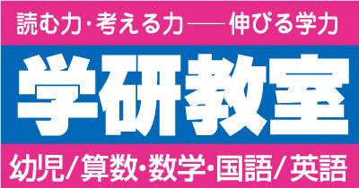 学研教室 横浜南事務局