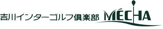 吉川インターゴルフ倶楽部 MECHA