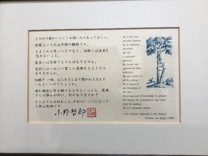 大阪大学整形外科教室 小野啓郎教授の言葉