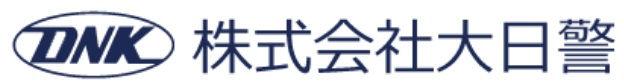 株式会社 大日警 阪神支店