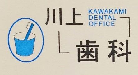 医療法人好正会 川上歯科医院