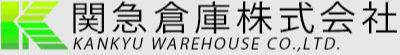 関急倉庫株式会社