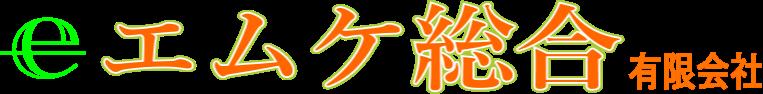 エムケ総合有限会社