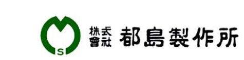 株式会社都島製作所