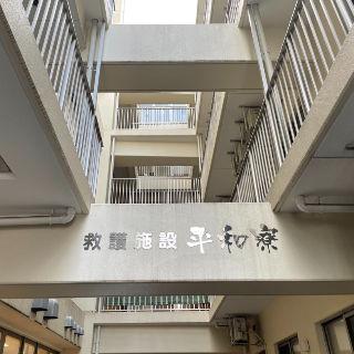 ●救護施設(大阪市阿倍野区)