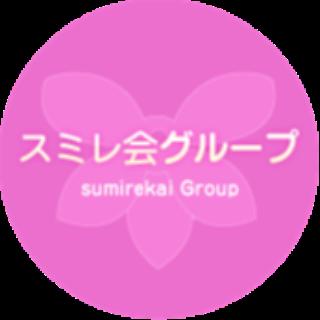 スミレ会グループ