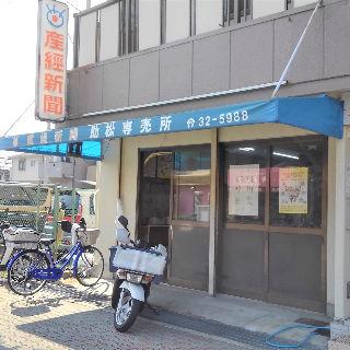 助松専売所