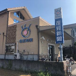 久米田専売所