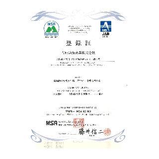 国際規格ISO9001取得
