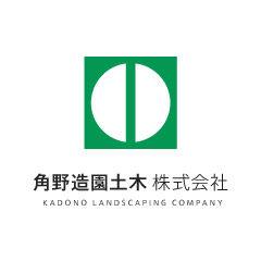 角野造園土木株式会社