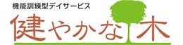 機能訓練型デイサービス 健やかな木