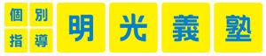 明光義塾 猪名川パークプラザ教室