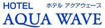 HOTEL AQUA WAVE (ホテル アクア ウェーブ)