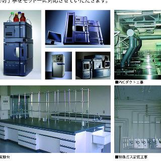 理化学機器・設備機器