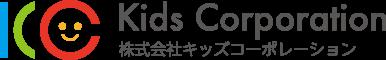 株式会社キッズコーポレーション