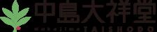 株式会社 中島大祥堂 丹波工場