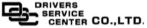 株式会社 ドライバーズサービスセンター