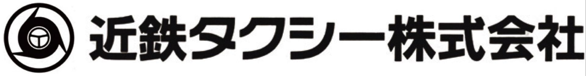 近鉄タクシー株式会社