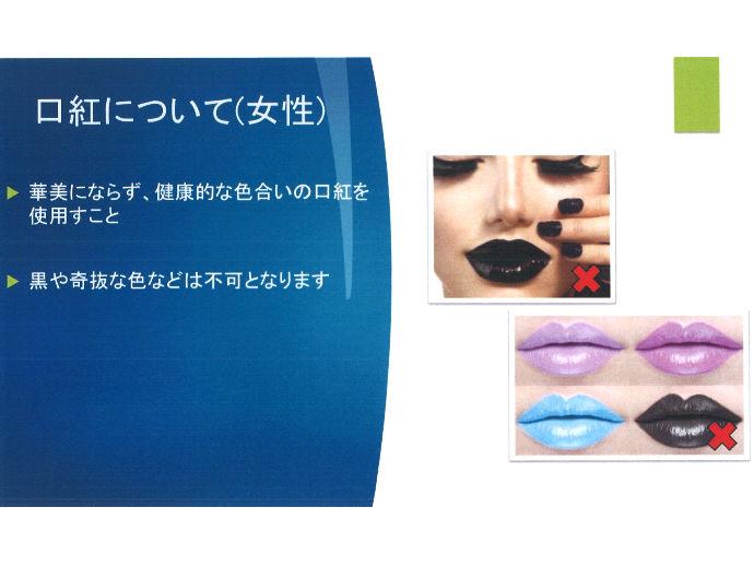 口紅は清潔感があり、健康的な色の物を使用お願いいいたします('◇')ゞ