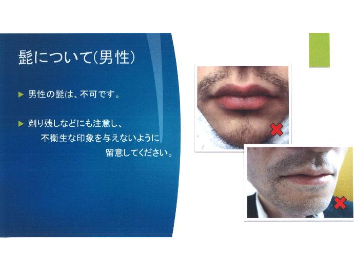 【男性】髭が生えた状態での就業は不可です。出勤時には、キレイに剃ってきてください('◇')ゞ