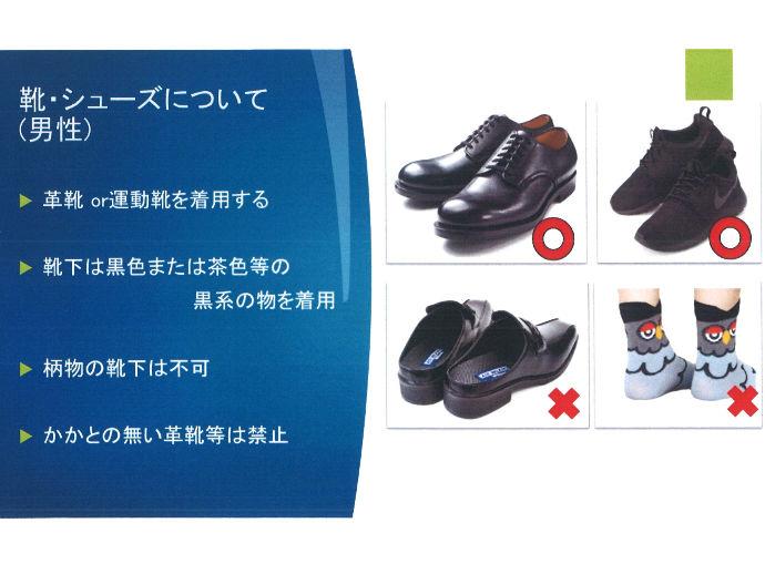 【男性】就業用の靴は黒色のみ可です。革靴・運動靴は問いません。
