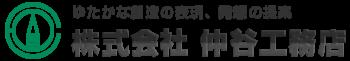 株式会社仲谷工務店