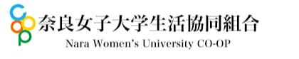 奈良女子大学 生活協同組合